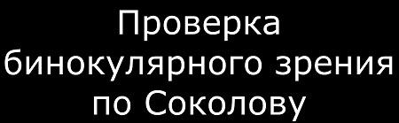 Видео проверки бинокулярного зрения по Соколову