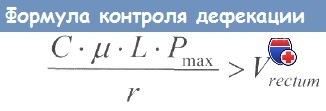 Формула контроля дефекации