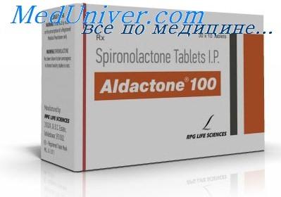 Спиронолоктон - альдактон