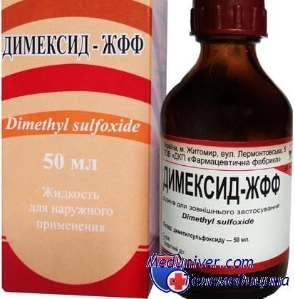 Применение димексида - назначается при многих болезнях. Эффективность