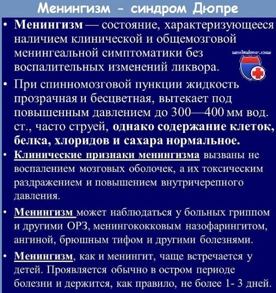 синдром Дюпре - менингизм