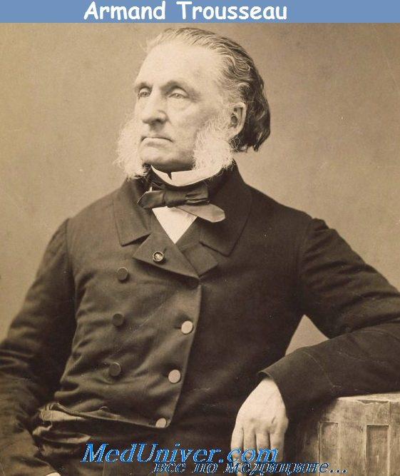 Арман Труссо (Armand Trousseau) (1801-1867)