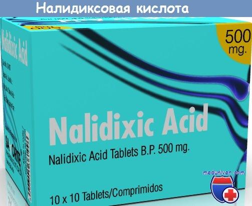 налидиксовая кислота инструкция по применению таблетки цена